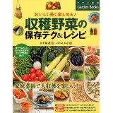 おいしく長く楽しめる!収穫野菜の保存テク&レシピ (ナツメ社のGarden Books)