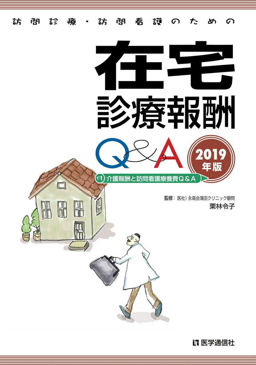 訪問診療・訪問看護のための在宅診療報酬Q&A 2019年版 [ 栗林 令子 ]