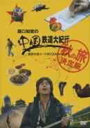 関口知宏の中国鉄道大紀行 最長片道ルート36,000kmをゆく 秋の旅決定版 DVD-BOX