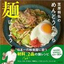 【バーゲン本】笠原将弘のめんどうだから麺にしよう