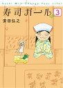 寿司ガール(3) (バンチコミックス) [ 安田弘之 ]