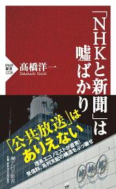 「NHKと新聞」は?ばかり (PHP新書) [ 高橋 洋一 ]