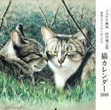 パステル画家山中翔之郎猫カレンダー(2018) ([カレンダー])