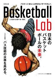 Basketball Lab 日本のバスケットボールの未来。 [ バスケットボール・ラボ編集部 ]