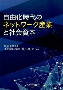 自由化時代のネットワーク産業と社会資本