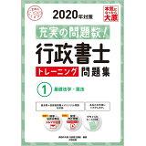 行政書士トレーニング問題集(1 2020年対策) 基礎法学・憲法 (合格のミカタシリーズ)