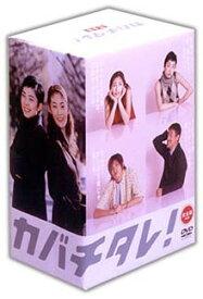 カバチタレ!<完全版> DVD-BOX [ 常盤貴子 ]