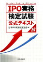 IPO実務検定試験公式テキスト第5版 [ 日本IPO実務検定協会 ]
