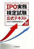 IPO実務検定試験公式テキスト第5版