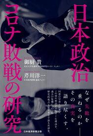 日本政治 コロナ敗戦の研究 [ 御厨 貴 ]