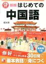 はじめての中国語新版 (Asuka business & language book) [ 紹文周 ]