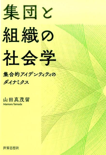集団と組織の社会学 集合的アイデンティティのダイナミクス [ 山田真茂留 ]