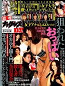 臨増ナックルズDX(vol.16)