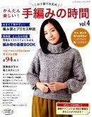 かんたん楽しい!手編みの時間(vol.4)