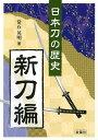 【バーゲン本】日本刀の歴史 新刀編 [ 常石 英明 ]