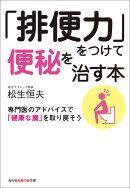 「排便力」をつけて便秘を治す本