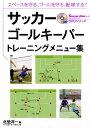サッカーゴールキーパートレーニングメニュー集 スペースを守る、ゴールを守る、配球する! (Soccerclinic+α DVD…