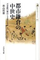 都市鎌倉の中世史
