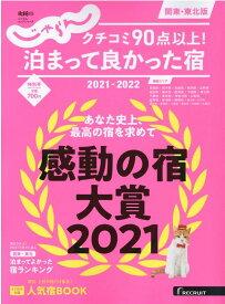 クチコミ90点以上!泊まって良かった宿 関東・東北版(2021-2022) (RECRUIT SPECIAL EDITION じゃらんムッ)