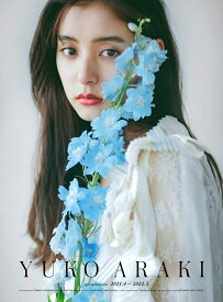 新木優子オフィシャルカレンダー2021.4-2022.3 (ポスターカレンダー) [ 新木優子 ]