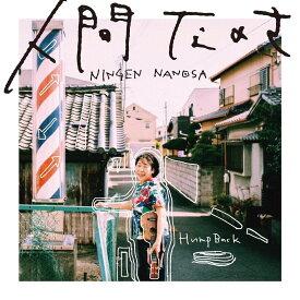 人間なのさ (初回限定盤 CD+DVD) [ Hump Back ]