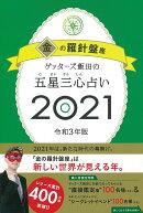 ゲッターズ飯田の五星三心占い2021金の羅針盤座