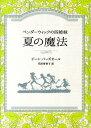 夏の魔法 ペンダーウィックの四姉妹 (Sunnyside Books) [ ジーン・バーズオール ]