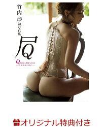 【楽天限定特典付き】竹内渉 ファースト写真集『 Queen・hip・rose ・・・・・・ しり染めし頃に ・・・・・・…
