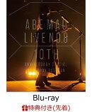 【先着特典】阿部真央らいぶNo.8 〜10th Anniversary Special〜@日本武道館(クリアファイル付き)【Blu-ray】