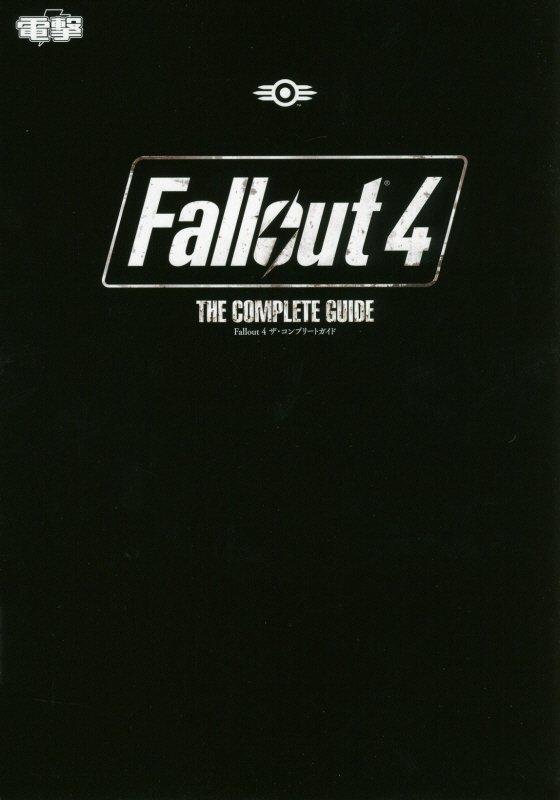 Fallout 4ザ・コンプリートガイド PS4 Xbox One PC [ アスキー・メディアワークス ]