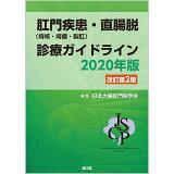 肛門疾患(痔核・痔瘻・裂肛)・直脱腸診療ガイドライン(2020年版)改訂第2版