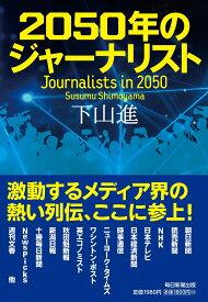 2050年のジャーナリスト [ 下山 進 ]