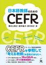 日本語教師のためのCEFR [ 奥村三菜子 ]