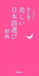 大きな字の美しい日本語選び辞典