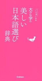 大きな字の美しい日本語選び辞典 (ことば選び辞典) [ 学研辞典編集部 ]