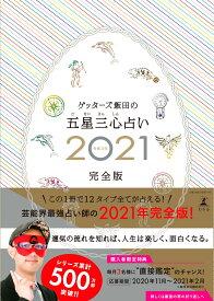 ゲッターズ飯田の五星三心占い2021完全版 [ ゲッターズ 飯田 ]