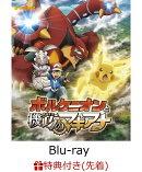 【先着特典】ポケモン・ザ・ムービーXY&Z ボルケニオンと機巧のマギアナ(オリジナルミニパズル付き)【Blu-ray】
