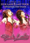 ?メモリアルコンサート Vol.3? ピンク・レディー ラストツアー Unforgettable Final Ovation