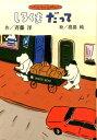 しろくまだって新装版 White Bear Brothers (斉藤洋のしろくまシリーズ) [ 斉藤洋 ]