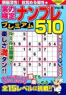 実力検定ナンプレ プレミアム510 Vol.4