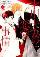 才川夫妻の恋愛事情(2)