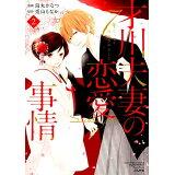 才川夫妻の恋愛事情(2) (ぶんか社コミックス Sgirl Selection Kind)