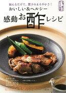 【バーゲン本】おいしい&ヘルシー感動お酢レシピ