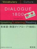 英単語・熟語ダイアローグ18003訂版