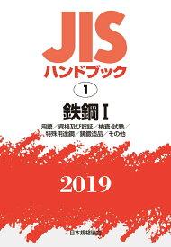 JISハンドブック 鉄鋼1[用語/他](1;2019) [ 日本規格協会 ]