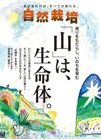 自然栽培 Vol.20 実りをもたらし、いのちを育む 「山」は、生命体。 [ 木村 秋則 ]