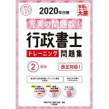 行政書士トレーニング問題集(2 2020年対策) 民法 (合格のミカタシリーズ)