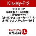 【予約】【先着特典】PICK IT UP (初回盤A+初回盤B+通常盤セット) (オリジナルフォトカードA・B、オリジナルステッカー)