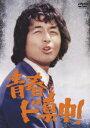青春ド真中! DVD-SET [ 中村雅俊 ]