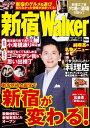 新宿Walker 〈完全保存版〉新宿最新遊び&グルメ情報満載 (ウォーカームック)